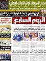 اليوم السابع.. مجلس الأمن يعلن قوائم الكيانات الإرهابية