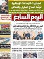 اليوم السابع: السيسى ورئيس البرلمان الألمانى يبحثان رؤية مصر لمكافحة الإرهاب