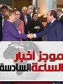 موجز6.. السيسي وميركل يتوافقان حول ضرورة حل شامل لأزمة ليبيا والإرهاب