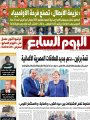 اليوم السابع: قمة برلين.. دعم جديد للعلاقات المصرية الألمانية