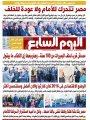 اليوم السابع: مصر تتحرك للأمام ولا عودة للخلف