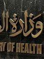 أخبار × 24 ساعة.. الصحة: تسجيل 1289 إصابة جديدة بكورونا و34 وفاة وتعافى 152