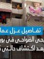 تفاصيل عزل عمارتين بحى الضواحى فى بور سعيد بعد اكتشاف حالتى كورونا.. فيديو