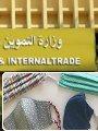 وزارة التموين تتواصل مع الشركات المنتجة لكمامات القماش لبدء التوريد