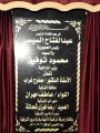 افتتاح غرفة مراقبة مركزية مطورة بمرور الشرقية..صور