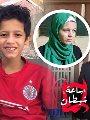 قصة شهيد الأرض..رصاصة غدر تنهي حياة الطفل عمر بكرداسة في ساعة شيطان