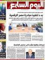 اليوم السابع: بدء تنفيذ مبادرة مصر الرقمية