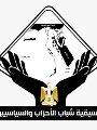 تنسيقية شباب الاحزاب والسياسيين