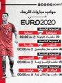 مباريات اليوم فى يورو 2020