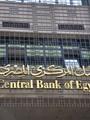 البنوك تبدأ غدا مواعيد العمل الجديدة من 9:30 صباحًا لـ3 عصرًا