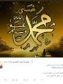 """رواد """"تويتر"""" يدشنون هاشتاج """"شخصيات أثرت فى حياتى""""..والنبى محمد فى الصدارة"""
