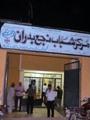 مركز شباب نجع بدران بالأقصر