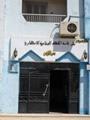 الصوامع بالمنطقة الصناعية غرب طهطا