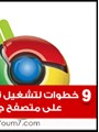 9 خطوات لتشغيل تطبيقات الأندرويد على متصفح جوجل كروم.. ملف تفاعلى