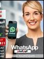 """الآن.. انطلاق Whatsapp Youm7 على رقم 01287692411 للتواصل مع القراء.. تتيح للقراء خدمة التواصل مع """"اليوم السابع"""" فى إرسال الصور والأخبار والشكاوى والفيديوهات والمقالات والتعليقات على مدار 24 ساعة"""