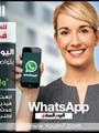انطلاق Whatsapp Youm7 على رقم 01287692411 للتواصل مع القراء