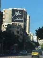 """""""عاوز تنتحر""""و""""نفسك تموت"""" إعلانات غامضة تغزو شوارع إسكندرية"""