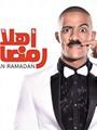"""مسرحية """"أهلا رمضان"""" على منصة WATCHiT.. نوفمبر المقبل"""