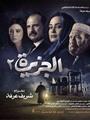"""بالفيديو.. الفنان الراحل خالد صالح يتصدر أفيش فيلم """"الجزيرة 2"""""""