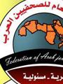 يوسف البهبهانى رئيس اتحاد الصحفيين العرب
