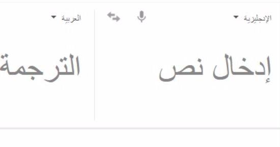 بالخطوات كيف تستخدم ترجمة جوجل على أى تطبيق أندرويد اليوم السابع